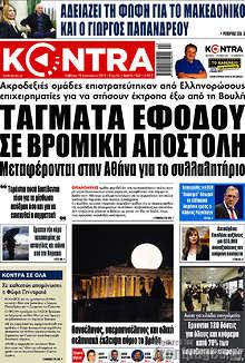 Τάγματα εφόδου σε βρόμικη αποστολή. Μεταφέρονται στην Αθήνα για το συλλαλητήριο