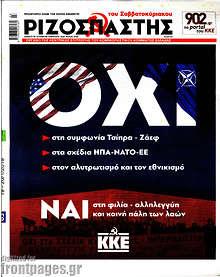 Όχι -στη συμφωνία Τσίπρα - Ζάεφ -στα σχέδια ΗΠΑ-ΝΑΤΟ-ΕΕ -στον αλυτρωτισμό και τον εθνικισμό
