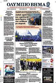 dffc63c9e1 Εφημερίδα Εθνικός Κήρυξ - 22 1 2019