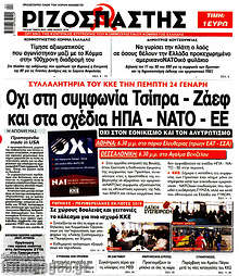 Όχι στη συμφωνία Τσίπρα - Ζάεφ και στα σχέδια ΗΠΑ - ΝΑΤΟ - ΕΕ