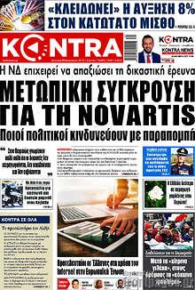 Μετωπική σύγκρουση για τη Novartis