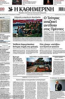 Ο Τσίπρας αναζητεί το αντίδοτο στις Πρέσπες