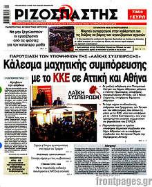 Κάλεσμα μαχητικής συμπόρευσης με το ΚΚΕ σε Αττική και Αθήνα