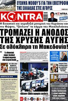 Τρομάζει η άνοδος της Χρυσής Αυγής σε ολόκληρη τη Μακεδονία!