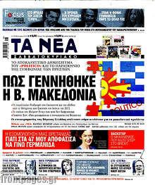 Πως γεννήθηκε η Β. Μακεδονία