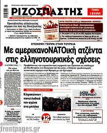 Με αμερικανοΝΑΤΟική ατζέντα στις ελληνοτουρκικές σχέσεις
