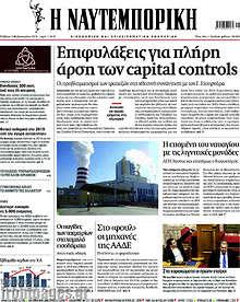 Επιφυλάξεις για πλήρη άρση των capital controls