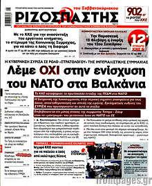 Λέμε όχι στην ενίσχυση του ΝΑΤΟ στα Βαλκάνια