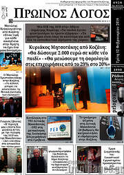 071cafdae1 Εφημερίδα Πατρίς - 12 2 2019