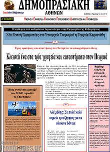 Εφημερίδα Δημοπρασιακή Αθηνών