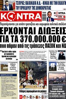 Kontra News - Έρχονται διώξεις για τα 370.000.000 € που πήραν από τις τράπεζες ΠΑΣΟΚ και ΝΔ