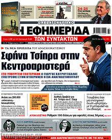 Η εφημερίδα των συντακτών - Σφήνα Τσίπρα στην Κεντροαριστερά