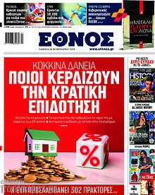 Έθνος - Κόκκινα δάνεια: Ποιοι κερδίζουν την κρατική επιδότηση