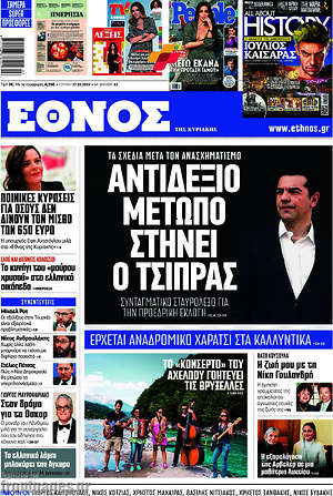 frontpages.gr Τα πρωτοσέλιδα στο site σας f628c232655
