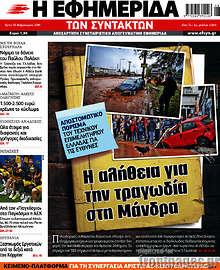 Η εφημερίδα των συντακτών - Η αλήθεια για την τραγωδία στη Μάνδρα