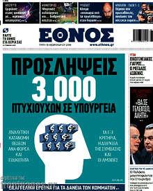 Έθνος - Προσλήψεις 3.000 πτυχιούχων σε υπουργεία