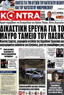 Kontra News - Δικαστική έρευνα για το μαύρο ταμείο του ΠΑΣΟΚ