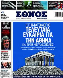 Έθνος - Κτηματολόγιο: Τελευταία ευκαιρία για την Αθήνα