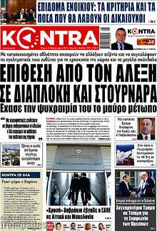 Kontra News - Επίθεση από τον Αλέξη σε διαπλοκή και Στουρνάρα
