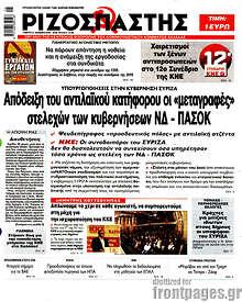 """Ριζοσπάστης - Απόδειξη του αντιλαϊκού κατήφορου οι """"μεταγραφές"""" στελεχών των κυβερνήσεων ΝΔ - ΠΑΣΟΚ"""