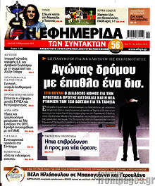 Η εφημερίδα των συντακτών - Αγώνας δρόμου με έπαθλο ένα δισ.