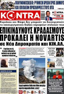 Kontra News - Επικίνδυνους κραδασμούς προκαλεί η Novartis σε Νέα Δημοκρατία και ΚΙΝ.ΑΛ.