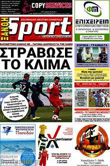 Εφημερίδα Ξάνθη Sport