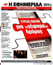 """Η εφημερίδα των συντακτών - ΣΥΡΙΖΑ-ΠΑΣΟΚ μια """"γέφυρα"""" δρόμος"""