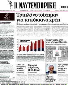 """Η Ναυτεμπορική - Τριπλό """"στοίχημα"""" για τα κόκκινα χρέη"""
