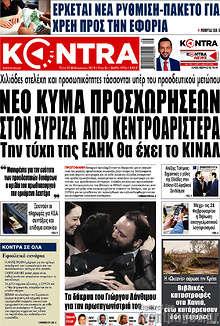 Kontra News - Νέο κύμα προσχωρήσεων στον ΣΥΡΙΖΑ από κεντροαριστερά