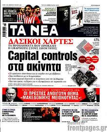 Τα Νέα - Capital controls στα ακίνητα