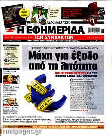 Η εφημερίδα των συντακτών - Μάχη για την έξοδο από τη λιτότητα