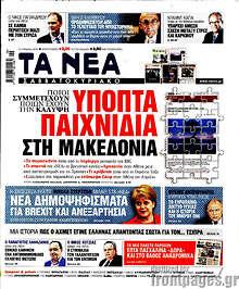 Τα Νέα - Ύποπτα παιχνίδια στη Μακεδονία