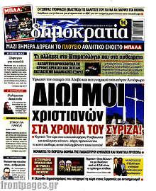 Δημοκρατία - Διωγμοί χριστιανών στα χρόνια του ΣΥΡΙΖΑ!