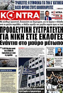 Kontra News - Προοδευτική συστράτευση για νίκη στις εκλογές