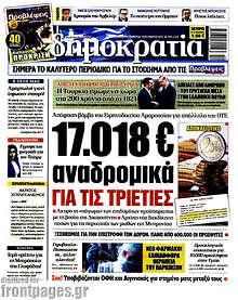 Δημοκρατία - 17.018€ αναδρομικά για τις τράπεζες