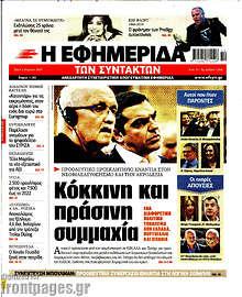 Η εφημερίδα των συντακτών - Κόκκινη και πράσινη συμμαχία