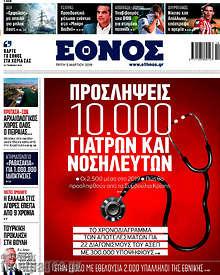 Έθνος - Προσλήψεις 10.000 γιατρών και νοσηλευτών