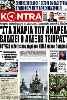 "Kontra News - ""Στα χνάρια του Ανδρέα βαδίζει ο Αλέξης Τσιπρας"""