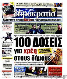 Δημοκρατία - 100 δόσεις για χρέη στους δήμους