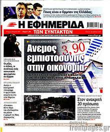 Η εφημερίδα των συντακτών - Άνεμος εμπιστοσύνης στην οικονομία