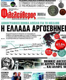 Φιλελεύθερος - Η Ελλάδα αργοσβήνει