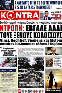Kontra News - Ντροπή: Έβγαλε λάδι τους ξένους κολοσσούς