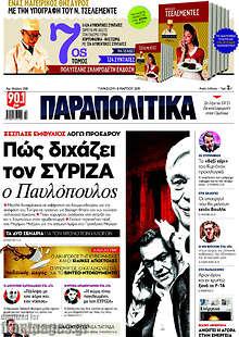 Εφημερίδα Παραπολιτικά
