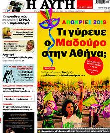 Αυγή - Απόκριες 2019: Τι γύρευε ο Μαδούρο στην Αθήνα;