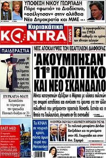"Kontra News - ""Ακούμπησαν 11ο πολιτικό και νέο σκάνδαλο"""