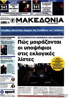 Μακεδονία - Πώς μοιράζονται οι υποψήφιοι στις εκλογικές λίστες