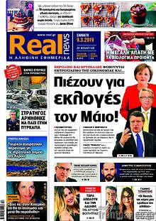 Real News - Πιέζουν για εκλογές τον Μάιο!