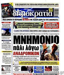 Δημοκρατία - Μνημόνιο πάλι λόγω αναδρομικών