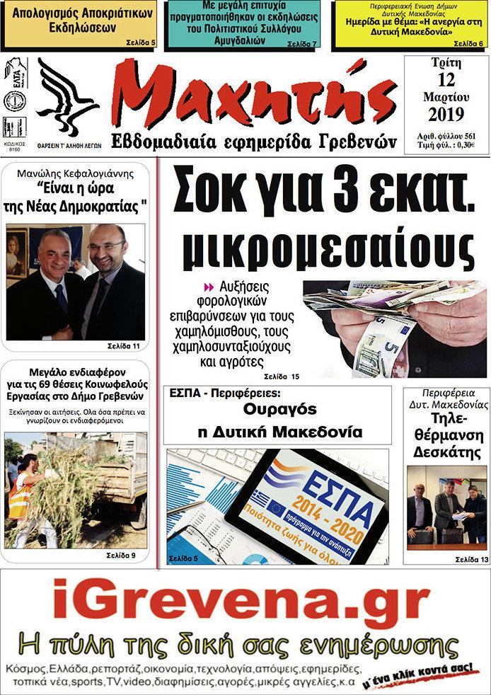 fc0b00c4c77 Εφημερίδα Μαχητής Γρεβενών - 13/3/2019